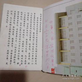 孔圣枕中记真本(非原版)【32开】