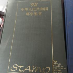 中华人民共和国邮票鉴赏