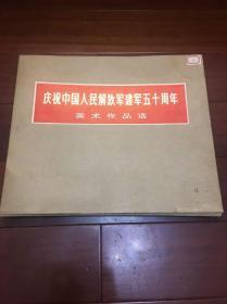 庆祝中国人民解放军建军五十周年美术作品选   60页