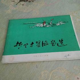 哲里木盟版画选(16开彩色活页20幅全)