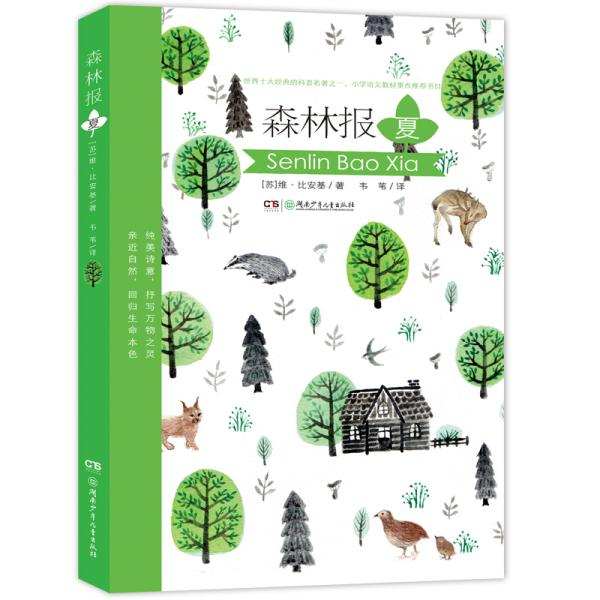 小学语文教材重点推荐书目:森林报.夏