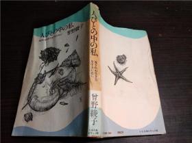 原版日文日本书 人びとの中の私 曾野绫子 いんなあとりつぷ社  1977年 32开平装