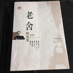 老舍精选集(骆驼祥子 我这一辈子 月牙儿 断魂枪 茶馆)16开 正版