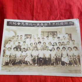 大同国校第十四届(1948年毕业生)1952年8月25日召开第一次同学纪念会的集体合影
