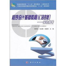 程序设计基础教程(C语言版):实验指导