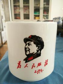 【毛主席 · 笔筒】 我收藏使用了35年的一个笔筒。有为人民服务、毛主席头像、伟大的中国共产党万岁和放着光芒的天安门、党旗。瓷质细腻,胎质硬朗,美观实用。上口11.2cm   下口11.8cm   高12cm。