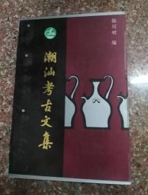 潮汕考古文集