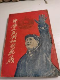 中华人民共和国万岁【江西版少有开国文献】稀少