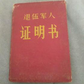 1968年退伍军人证明书(毛主席像、林题、照片齐全)