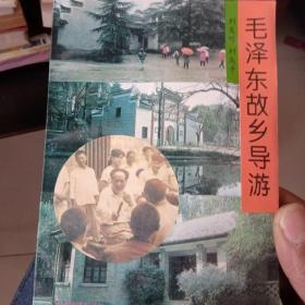 毛泽东故乡导游
