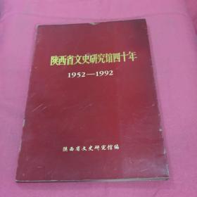 陕西省文史研究馆四十年(1952一1992)