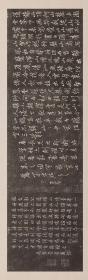 赵孟頫道场山诗 刘园集帖。拓片尺寸30.3*96厘米。宣纸原色微喷印制,