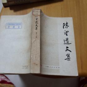陈望道文集第二卷