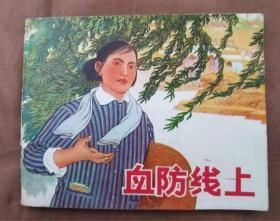 文革连环画《血防线上》上海人民出版社1973年