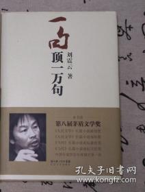 一句顶一万句【刘震云签名本】