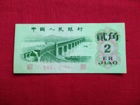 1962年贰角纸币(0182766)