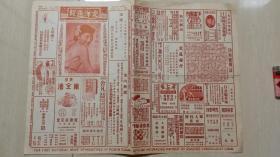 1937年《北洋画报》第1578期(北洋画报社十一周年纪念,梅兰芳,赵少昂等赠作品)