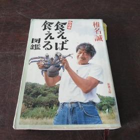 全日本食えば食える図鑑 (新潮文库,日文原版)