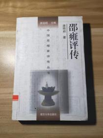 中国思想家评传丛书《邵雍评传》典藏版