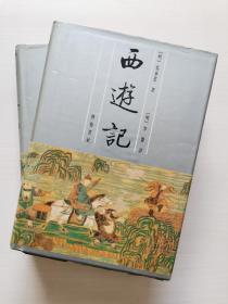 李卓吾批评西游记(全二册)