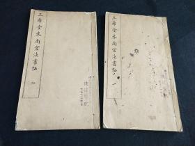 《三希堂米南宫法书帖(上、下册)》民国影印本