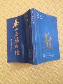 泰山名胜印谱(安廷山签名)