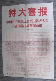 1969年4月14日学习文选特大喜报《中国共产党第九次全国代表大会主席团秘书处新闻公报》