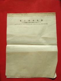 故纸犹香◆早期信笺之四:国立政治大学信笺(3页)