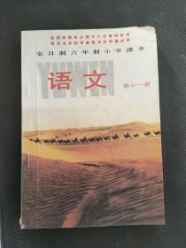 全日制六年制小学课本语文