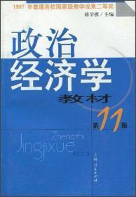 政治经济学教材 第11版 蒋学模 上海人民出版 9787208001350