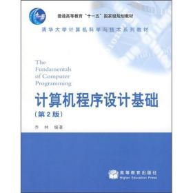 正版程序设计基础乔林高等教育出版社9787040224849