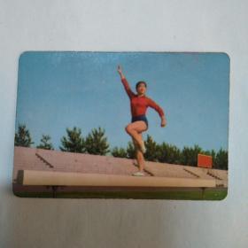 年历片-1973年:1973年年历卡(平衡木)1枚