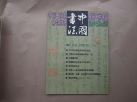 《中国书法》 2000年 第9期