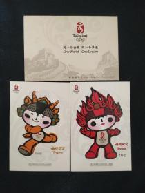 2008年北京  奥运会 第29届奥林匹克运动会 福娃欢欢 福娃迎迎  空白明信片两张 加外函套包装一个