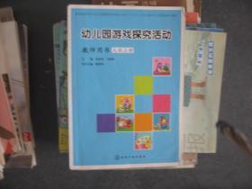 幼儿园游戏探究活动--教师用书(大班上册)