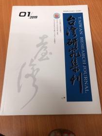 台湾研究期刊