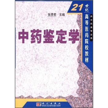 中药鉴定学/21世纪高等医学院校教材