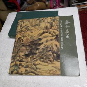 泰和嘉诚2012秋拍精品预览书画碑帖古籍善本类