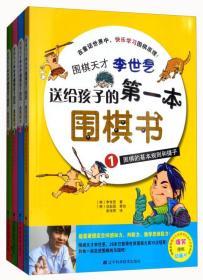 围棋天才李世乭送给孩子的第一本围棋书.4.围棋的攻击技巧