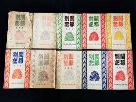《闽都别记》(全套20本,又名《双峰梦》、《闽都佳话》)民国35年福州万国出版社出版(小说)