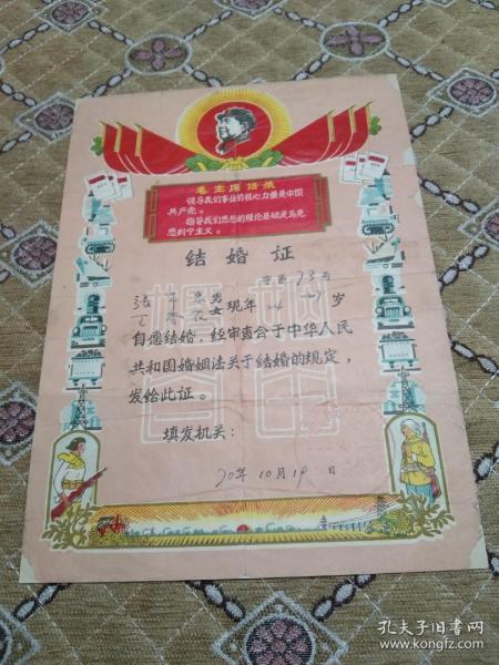 文革结婚证---(带主席头像,语录!主席头像金光四射!)及其漂亮!