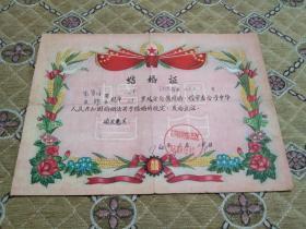 62年老结婚证---(图案精美,漂亮!)