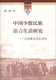中国少数民族语言生活研究