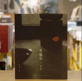 茶烟外——炉事 创刊号