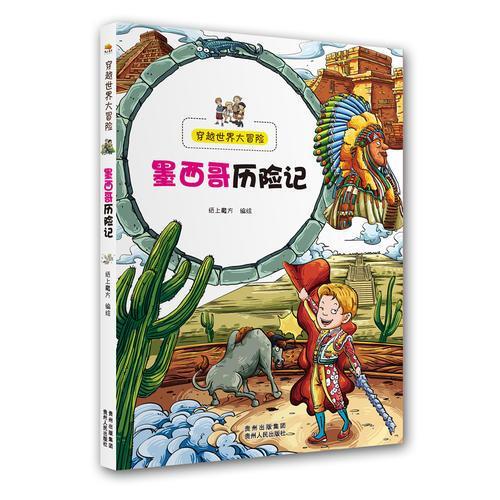 墨西哥历险记-穿越世界大冒险