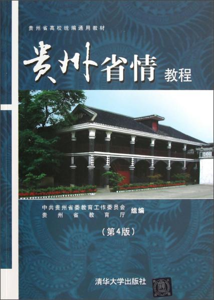 贵州省情教程