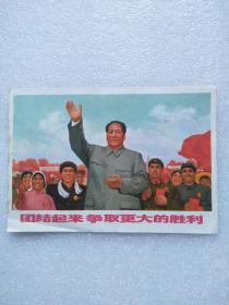 文革宣传画(8张全)