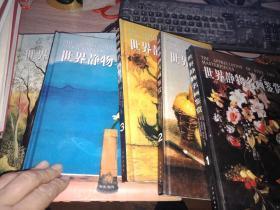 世界静物名画鉴赏【1--2--3--4】4本合售