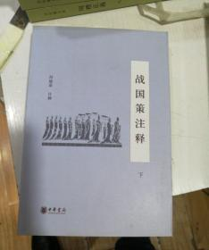 战国策注释(下册)
