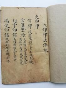 手抄古代法律官司,六部律法裁诀一册全。书法十分漂亮。
